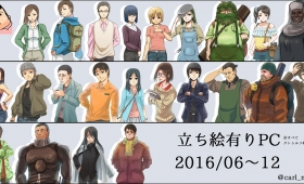 2016年TRPGプレイヤーキャラクター一覧