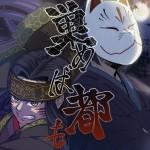 p20180507-Shinobigami-sumebamiyakomo