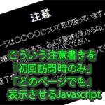 JS:同人サイトによくある注意書きを初回訪問時のみ表示させるスクリプト