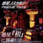 「惑星ノスタルジー」アレンジ企画『フェスティバルツアーズ』更新