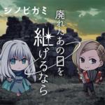 """Shinobigami(TRPG) Replays """"Sutareta Anohi wo Tshugerunara"""" part1"""