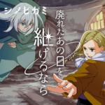 """Shinobigami(TRPG) Replays """"Sutareta Anohi wo Tshugerunara"""" part2"""